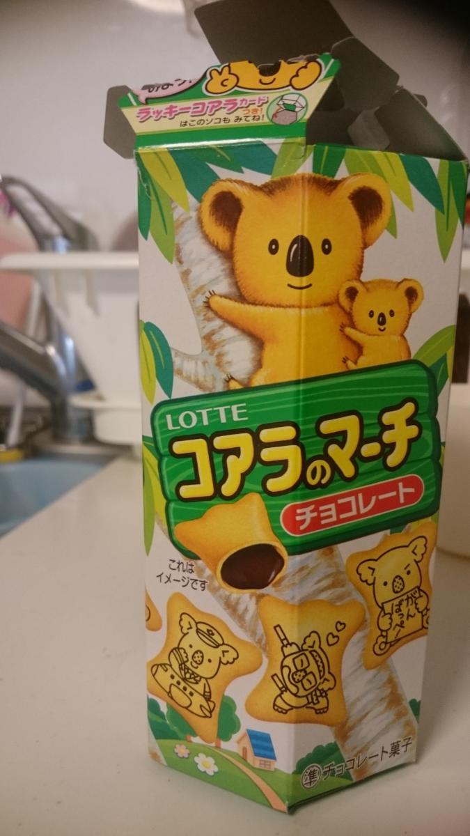 昔から変わらない味です。サクサククッキー?の中にチョコが入ってて。美味しい。コアラのマーチと言えばやっぱり書いてある絵ですよね。眉毛と盲腸コアラは見つけまし