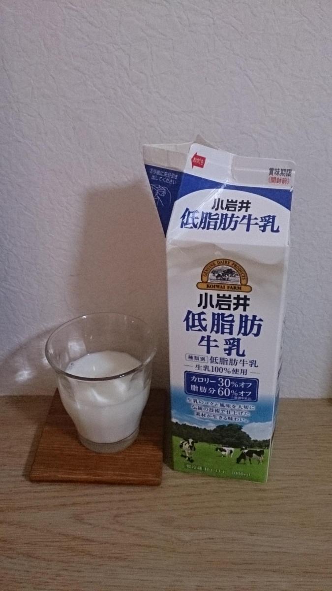 カロリー 牛乳 低 脂肪