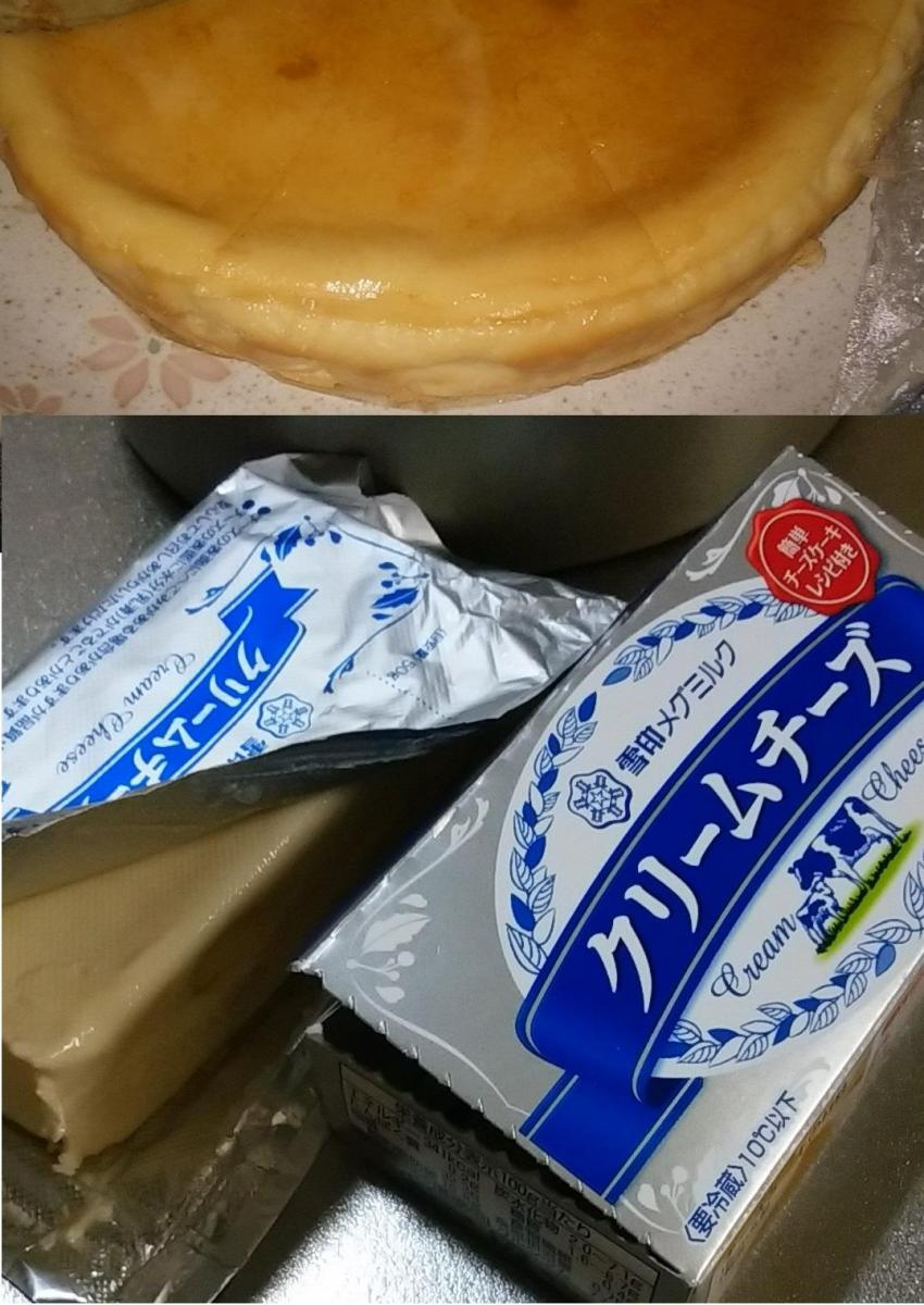 雪印 レアチーズ ケーキ