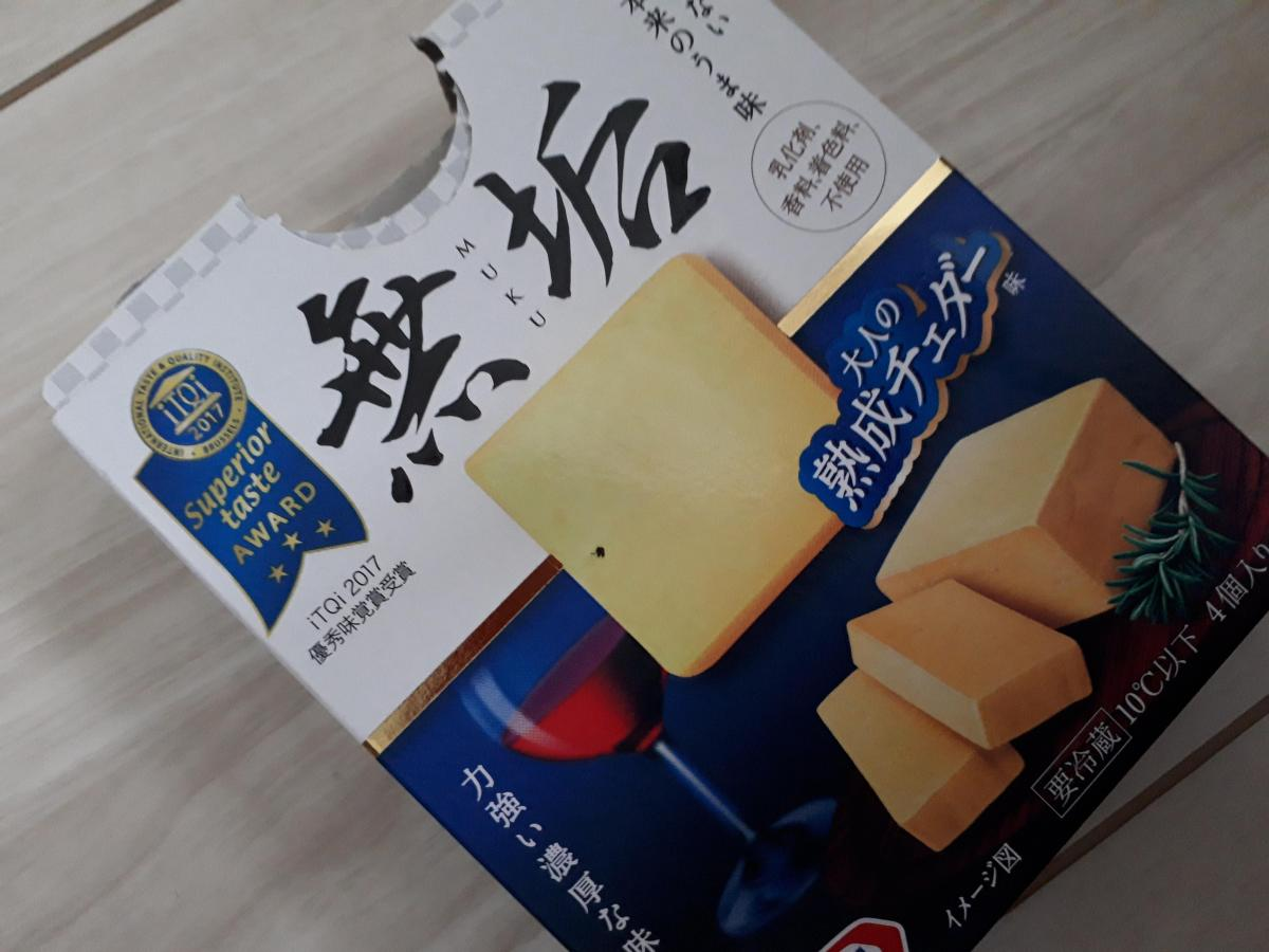 無垢 チーズ