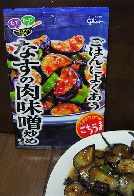 ナス の 肉 味噌 炒め