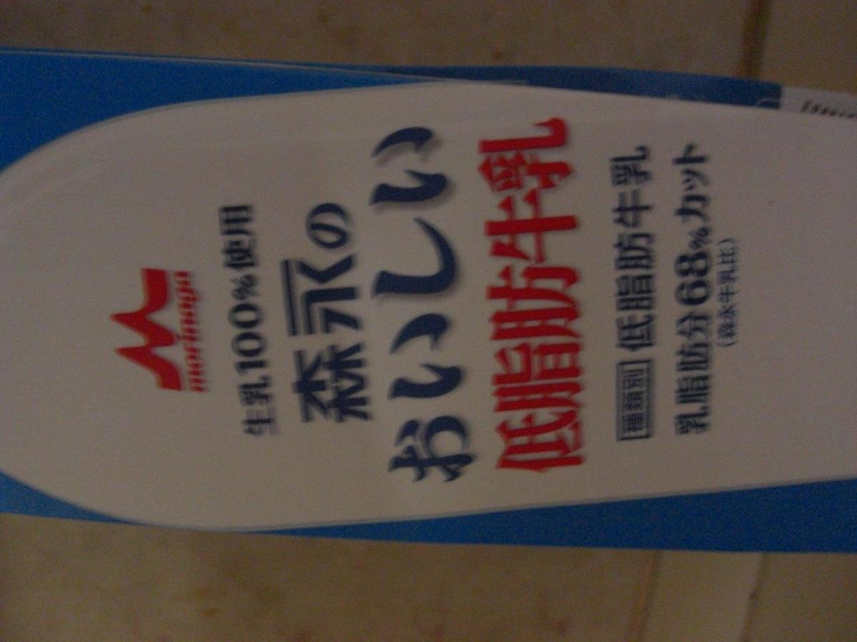体 低 脂肪 悪い 牛乳 に 牛乳は身体に良いのか悪いのか?:医学博士 大西睦子のそれって本当?