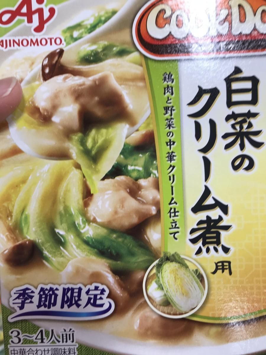 味の素 Cook Do 白菜のクリーム煮用の商品ページ
