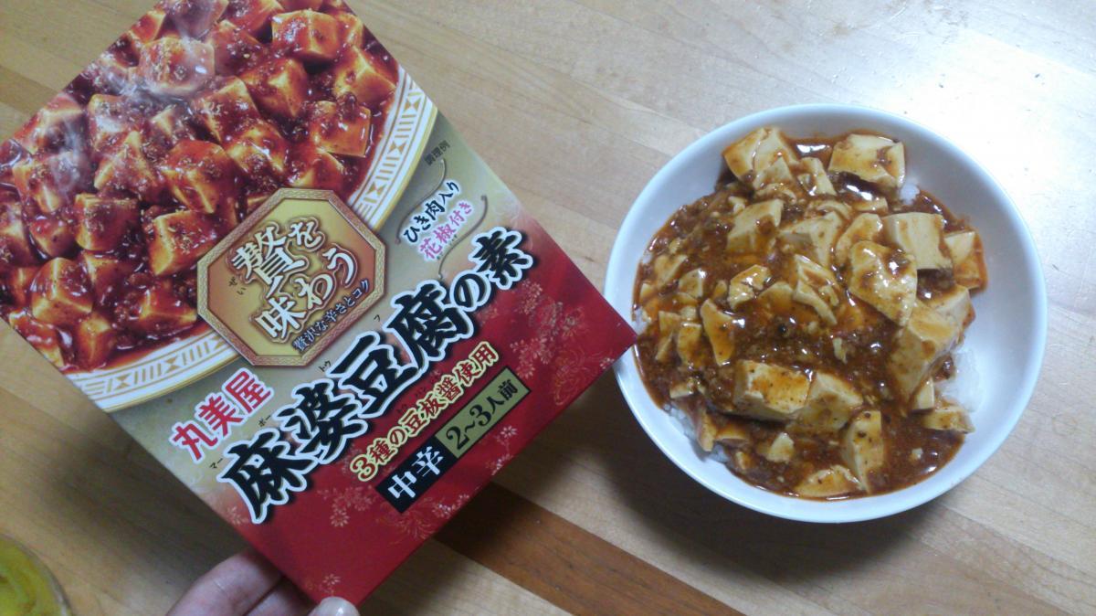 丸美屋 麻 婆 豆腐 アレンジ