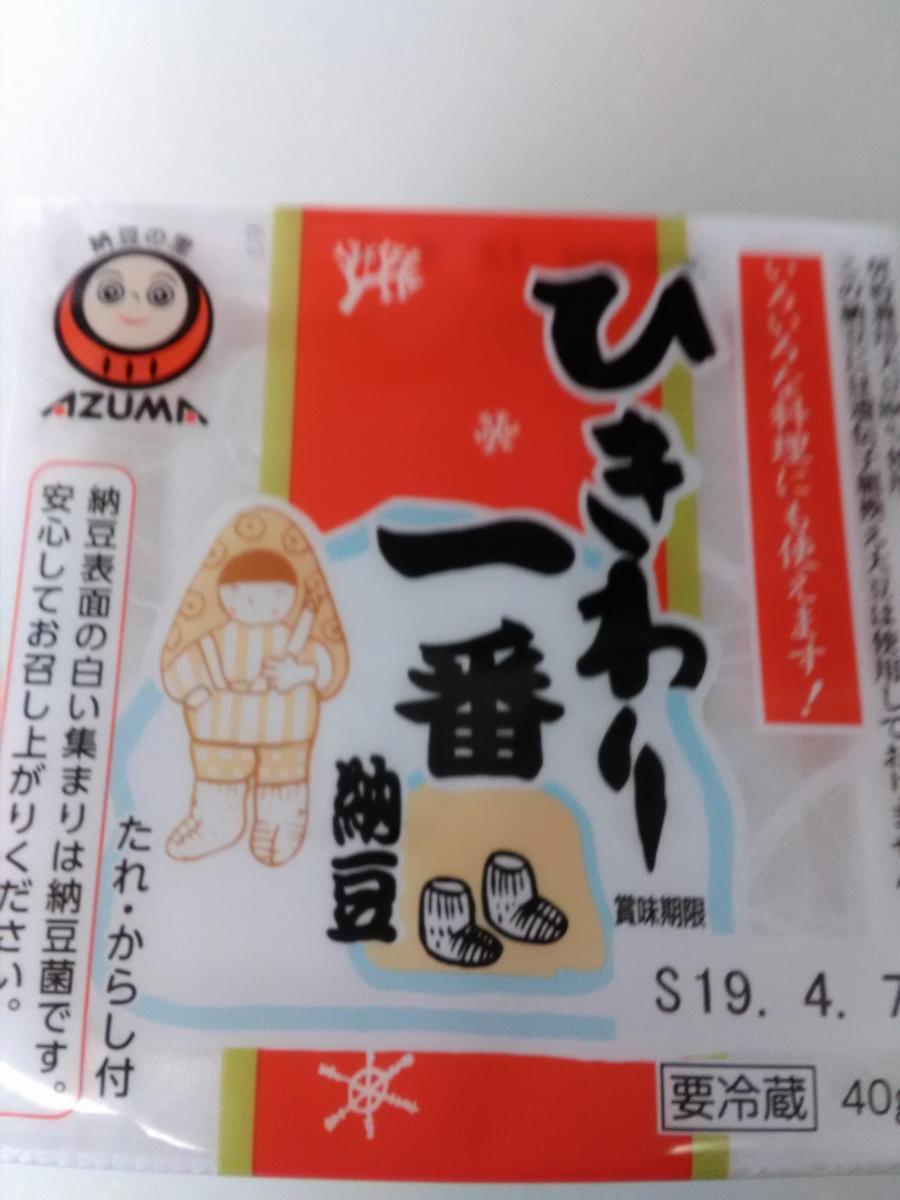 ひきわり納豆 白い粒