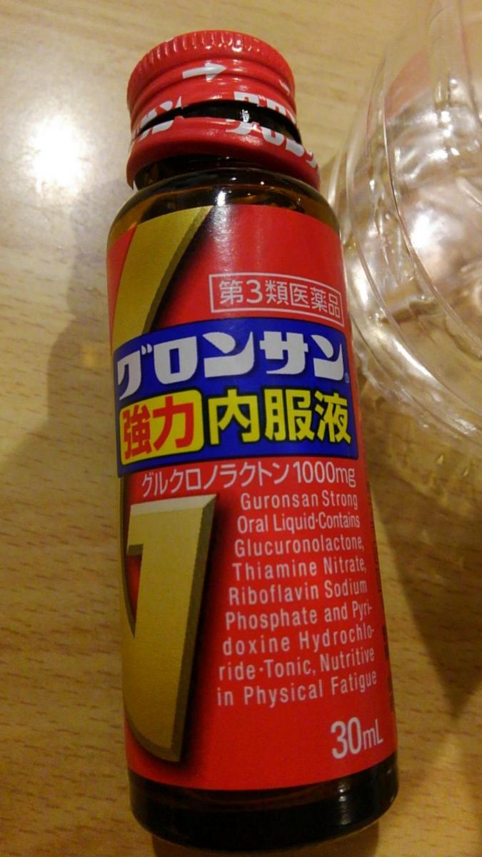 グロンサン 内服 液