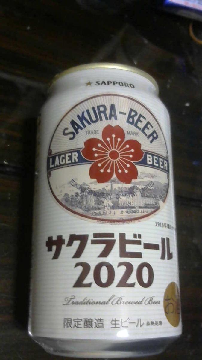 ビール サクラ