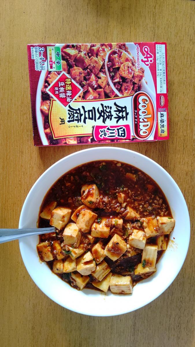 素 麻 婆 アレンジ の 豆腐