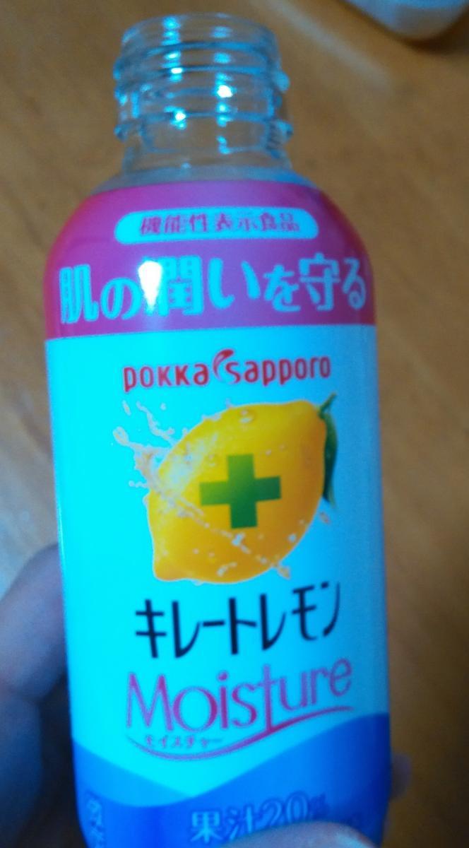 キレート レモン 肌